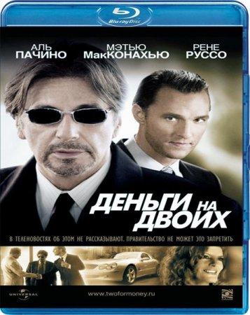 Скачать с letitbit Деньги на двоих (2005)