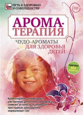 Скачать с letitbit Ароматерапия: Чудо-ароматы для здоровья детей (2009) DVD ...