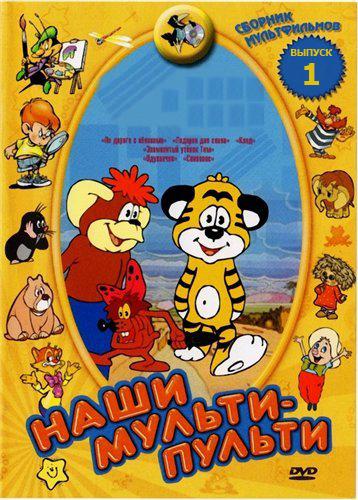 Лучшие советские мультфильмы студии