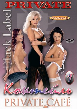 Скачать с letitbit Private Black Label 29. Коктейль (2002) DVDRip