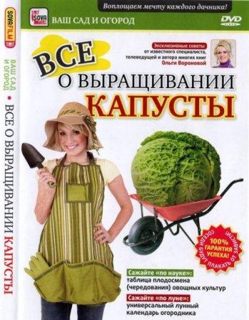 Скачать с letitbit Все о выращивании капусты