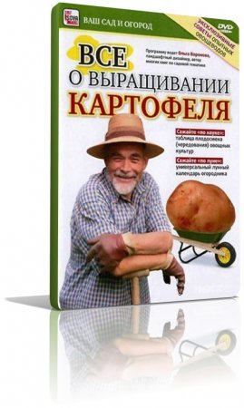 Скачать с letitbit Всё о выращивании картофеля