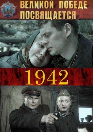 Скачать с letitbit сериал 1942