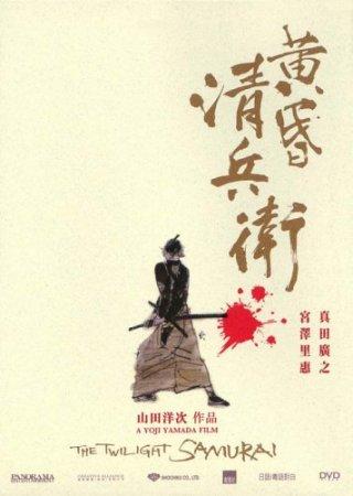 Скачать с letitbit Сумрачный самурай [2002]