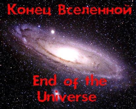 Скачать с letitbit Конец Вселенной (2008) SATRIp