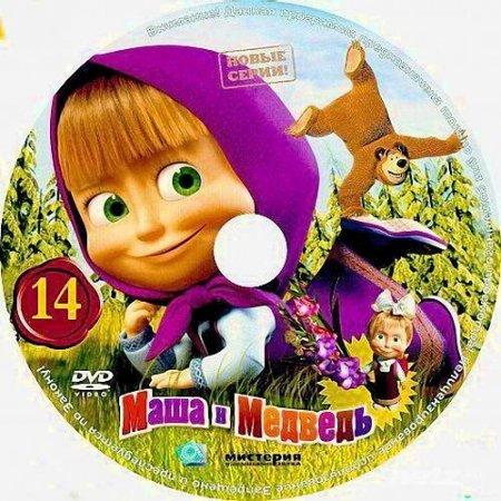 Скачать с letitbit Маша и Медведь (2009-2011) DVD5