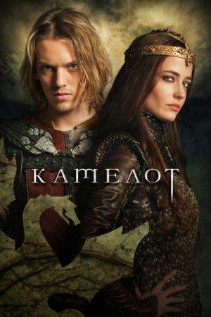 Скачать с letitbit Камелот (2011)