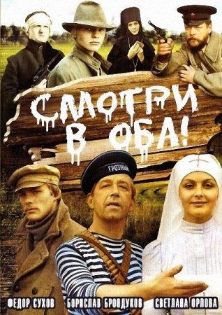 Скачать фильм Смотри в оба! (1981/DVDRip)