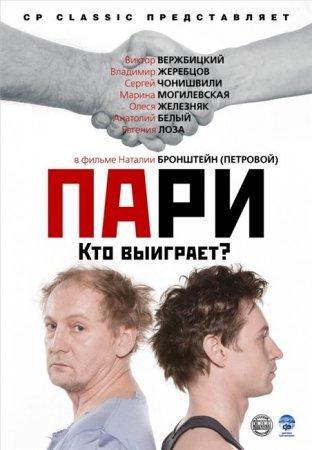 Скачать с letitbit Пари (2008) DVDRip