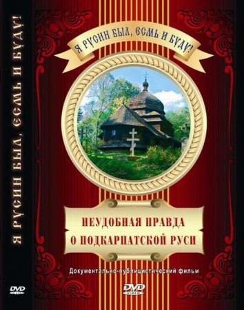 Скачать с letitbit Неудобная правда о Подкарпатской Руси (2008) DVDRip