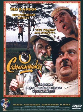 Скачать Самогонщики / Пес Барбос и необычный кросс (1961)