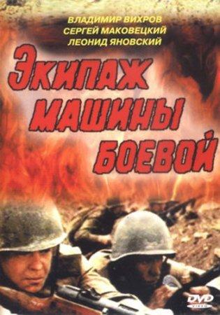 Скачать фильм Экипаж машины боевой (1983/DVDRip)