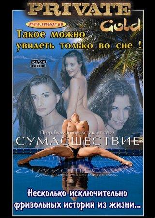 Скачать с letitbit Private Gold 41. Сумасшествие (2000) DVDRip