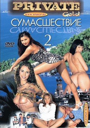Скачать с letitbit Private Gold 42. Сумасшествие 2 (2000) DVDRip