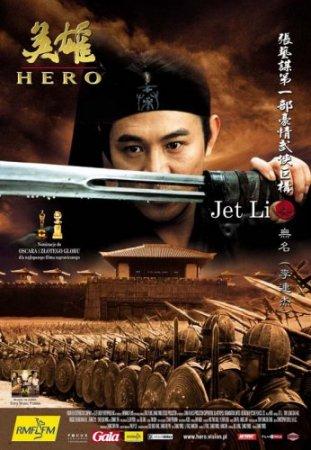 Скачать с letitbit Герой [2002]