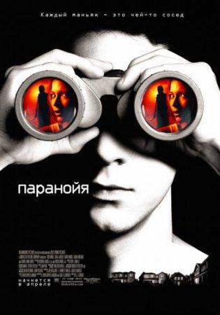 Скачать с letitbit Паранойя [2007]