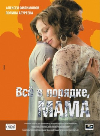 Скачать фильм Все в порядке, мама! (2010)