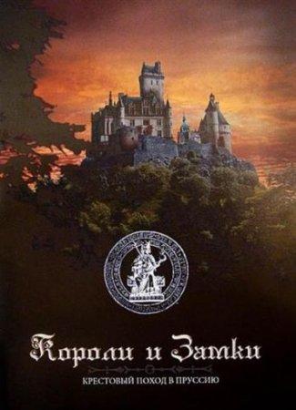 Скачать Короли и замки. Крестовый поход в Пруссию (2007) DVDRip