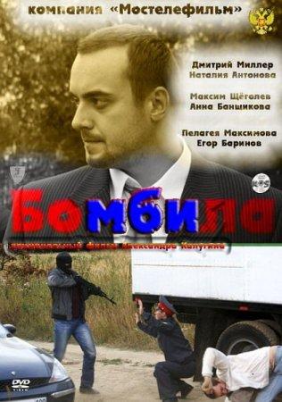 Скачать Бомбила (2011/SATRip)