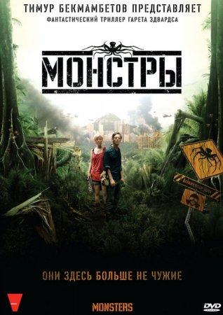 Скачать фильм Монстры (2010)