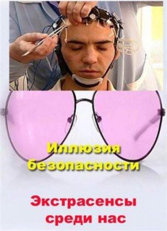 Скачать с letitbit Иллюзия безопасности. Экстрасенсы среди нас (2011) IPTVR ...