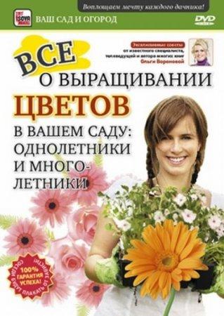 Скачать с letitbit Всё о выращивании цветов в вашем саду-Однолетники и многолетники (2011) DVDRip