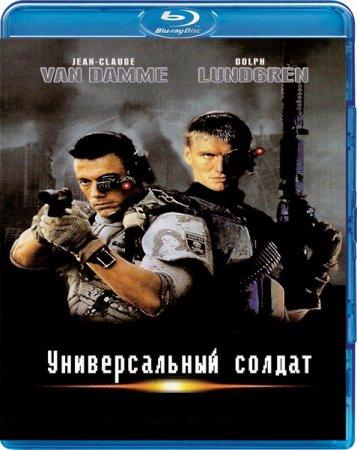 Скачать фильм Универсальный солдат (1992)