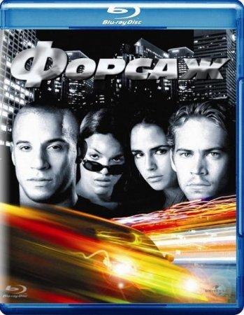 Скачать фильм Форсаж (2001)