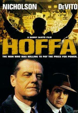 Скачать фильм Хоффа (1992)
