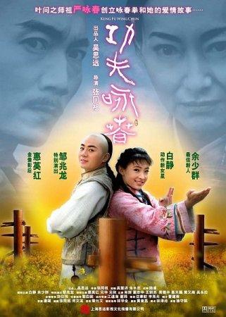 Скачать с letitbit Кунг-Фу Вин Чунь (2010)