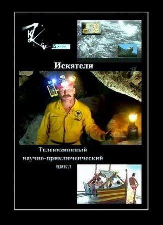 Скачать с letitbit Искатели. Русский след чаши Грааля (эфир 21.05.2011) SAT ...
