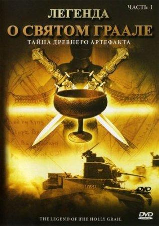 Скачать с letitbit Легенда о святом граале. Фильм 1. Наследие богини (2000) ...