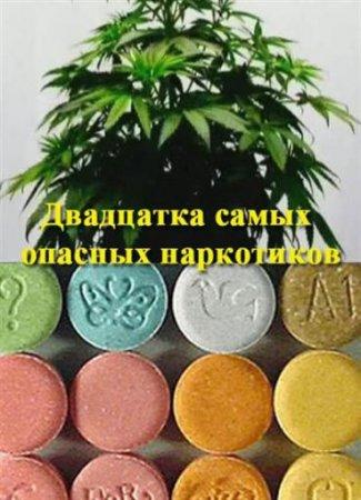 Скачать с letitbit Двадцатка самых опасных наркотиков (2008)