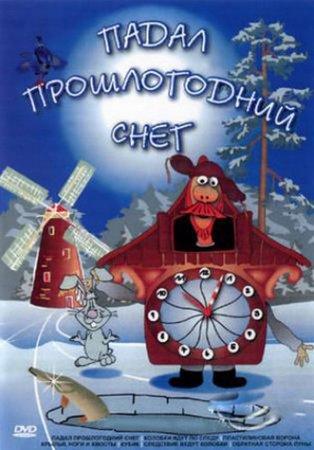 Скачать мультфильм Падал прошлогодний снег (1983) DVDRip