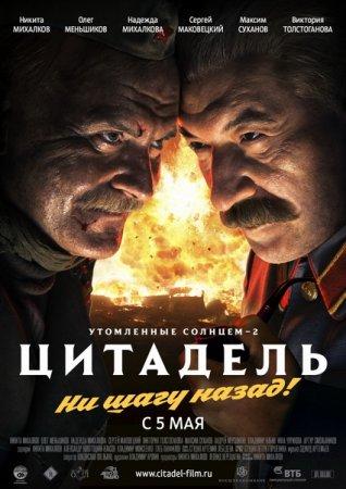 Скачать фильм Утомленные солнцем 2: Цитадель (2011)