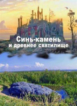 Скачать с letitbit Синь-камень и Древнее святилище (2008)
