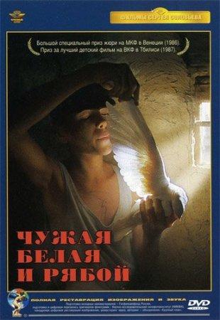 Скачать фильм Чужая белая и рябой (1986)