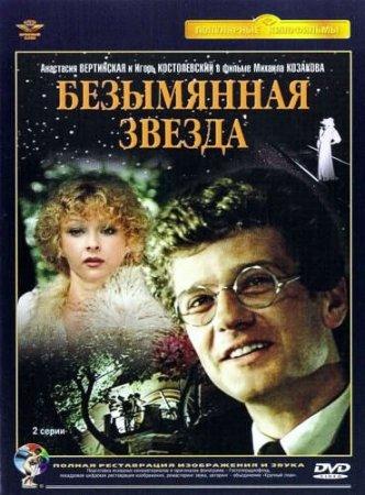 Скачать фильм Безымянная звезда [1978] DVDRip