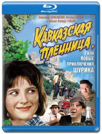 Скачать фильм Кавказская пленница, или новые приключения Шурика (1967) HDRi ...