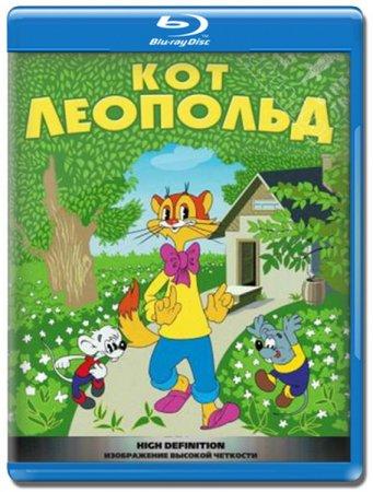 Скачать Приключения кота Леопольда (1975-1987)