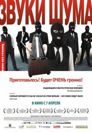 Скачать фильм Звуки шума (2010)