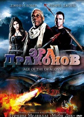Скачать с letitbit Эра драконов (2011)
