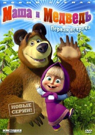 Скачать с letitbit Маша и Медведь 17 серия