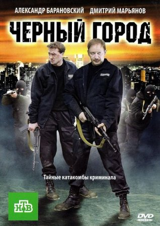 Скачать с letitbit Черный город (2010)