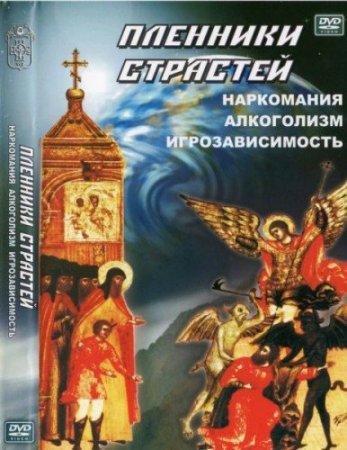 Скачать с letitbit Пленники страстей (2008)