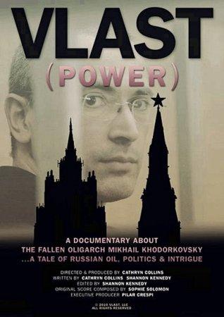 Скачать с letitbit Власть / Vlast (Power) (2010) SATRip