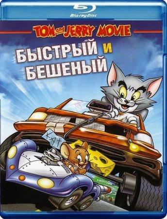 Скачать мультфильм Том и Джерри. Быстрый и бешеный (2005)