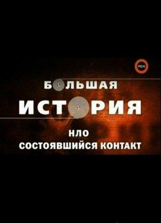 Скачать с letitbit Большая история: НЛО. Состоявшийся контакт (2008) SATRip