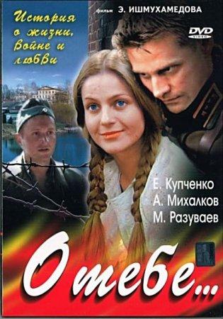 Скачать с letitbit О тебе (2008) DVDRip
