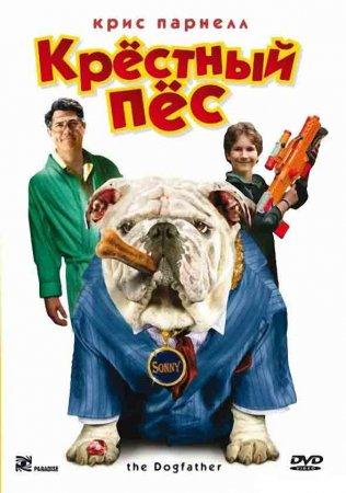 Скачать с letitbit Крестный пес / The Dogfather (2010)